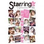 starring-vol6