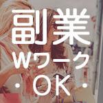 1802_WワークOK特集_65x65