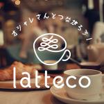 latteco_PR