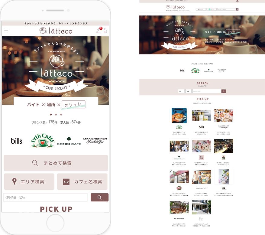 オシャレカフェ求人サイト-latteco-